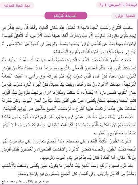 نص الحكاية 3 نصيحة الببغاء المستوى الثالث مرجع المفيد في اللغة العربية المنهاج الجديد