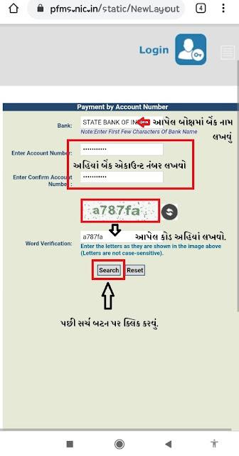 Ujjwala, Jan Dhan or Kisan Yojana has come in account- check this by mobile
