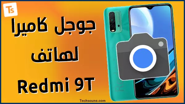 تنزيل جوجل كاميرا لهاتف Redmi 9T | أخر نسخة Gcam