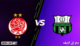 مشاهدة مباراة يوسفية برشيد والوداد بث مباشر اليوم بتاريخ 03-06-2021 في الدوري المغربي