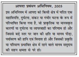 आपदा प्रबंधन अधिनियम 2005 क्या है