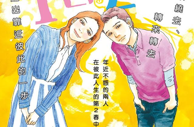 Ryo Ikuemi lança o novo mangá Ichi Nichi Ni Kai em 28 de setembro