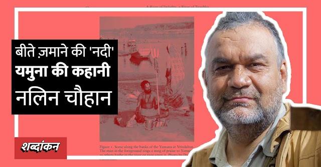 बीते ज़माने की 'नदी' यमुना की कहानी  Hindi Review: River of Love in an Age of Pollution : Nalin Chauhan