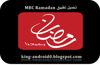 https://king-android0.blogspot.com/2020/05/mbc-ramadan.html
