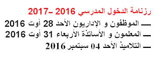 تواريخ الدخول المدرسي 2016 ــ2017