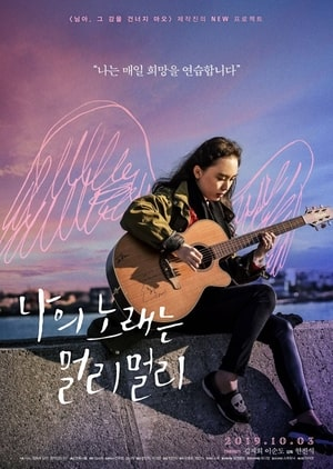 Free My Soul, Free My Song 2019 movie, Synopsis, Cast, Teaser