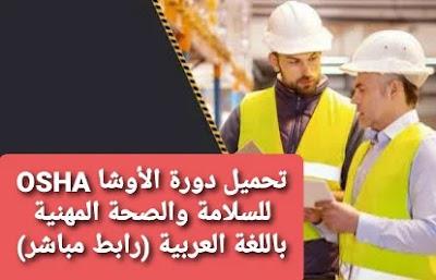 تحميل دورة الأوشا OSHA للسلامة والصحة المهنية باللغة العربية (رابط مباشر)