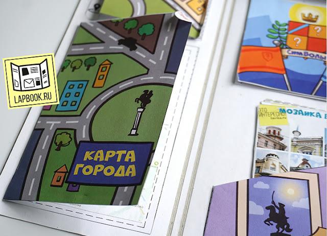 Карта города в лэпбуке