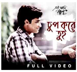 Chup Kore Tui Lyrics | Ei Ami Renu | Ash King Monali Thakur | Bengali Movie Song