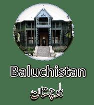 Baluchistan SK Tourism SubKuch subkuchweb