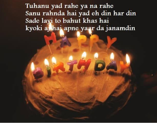 Happy Birthday in Punjabi