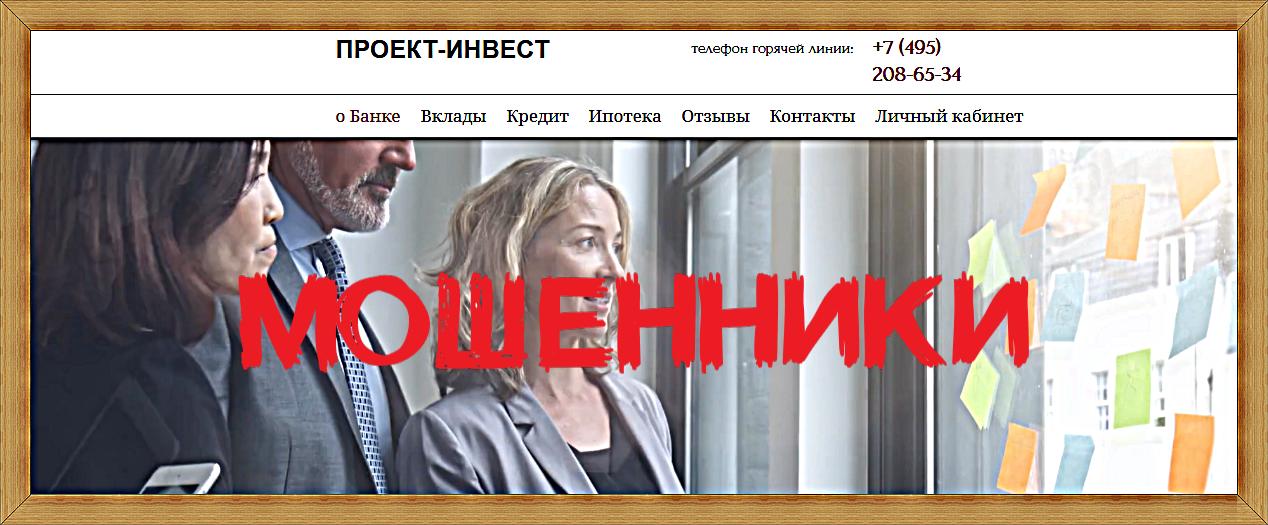 [ЛОХОТРОН] www.pr-inv.ru.com – Отзывы, развод на деньги! ПАО ПРОЕКТ-ИНВЕСТ