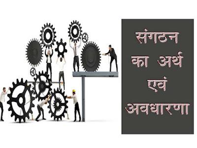 संगठन का अर्थ एवं अवधारणा | Meaning and Concept of Organization