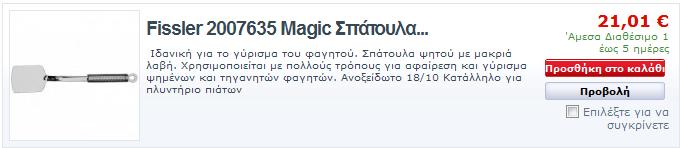 http://koukouzelis.com.gr/shop/el/ergalia-kouzinas/7878-fissler-2007635-magic-spatoula-psitou-makria.html