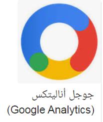 Google Analytics شرح | Google Analytics عربي | Google Analytics مميزات | احصائيات جوجل  Analytics Google | Google Analytics | ماهو  إنشاء حساب Google Analytics | رقم تعريف تتبع الموقع في Google Analytics