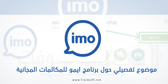 تنزيل ايمو للمكالمات المجانية برابط مباشر