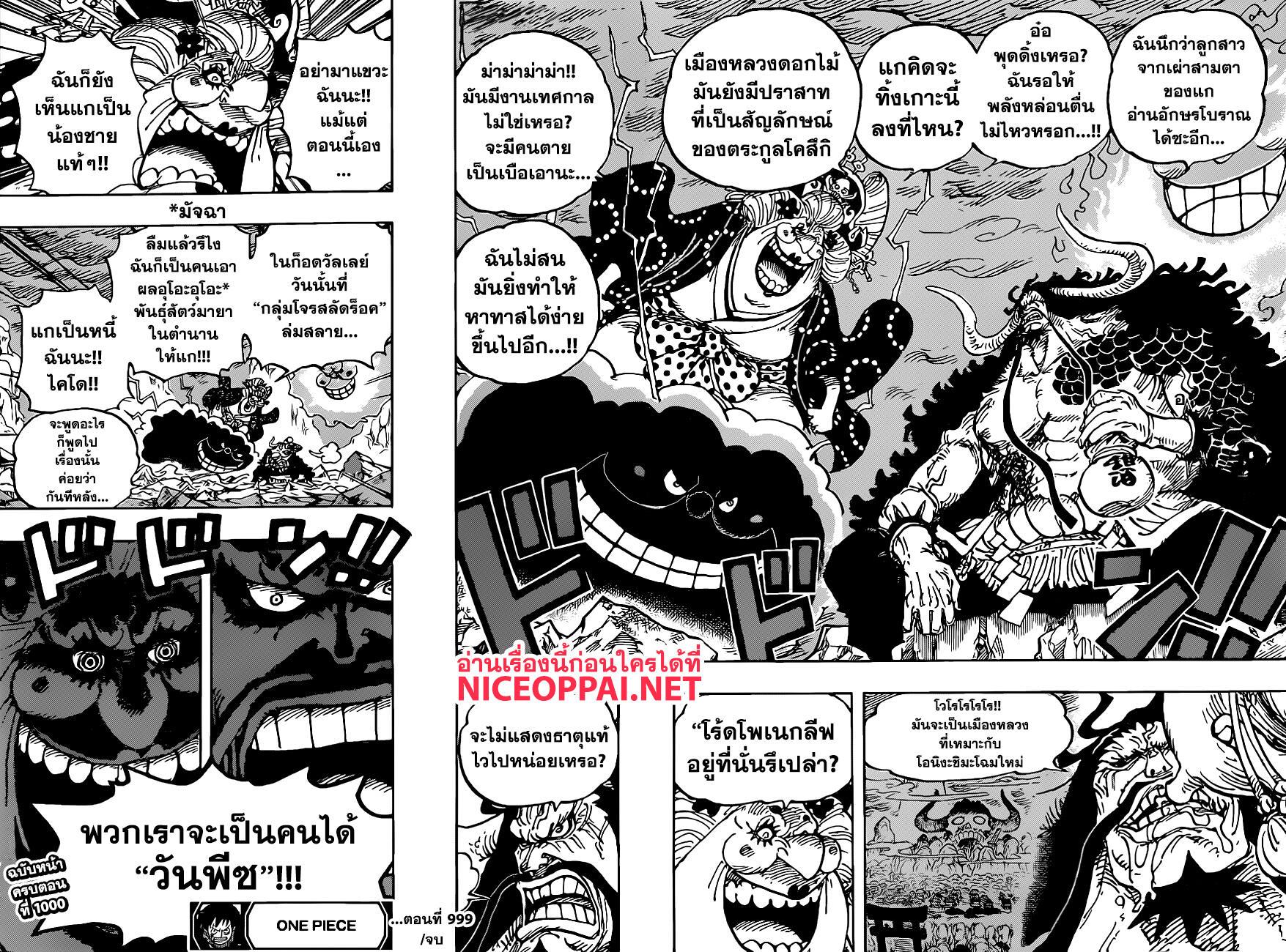 อ่านการ์ตูน One Piece ตอนที่ 999 หน้าที่ 16