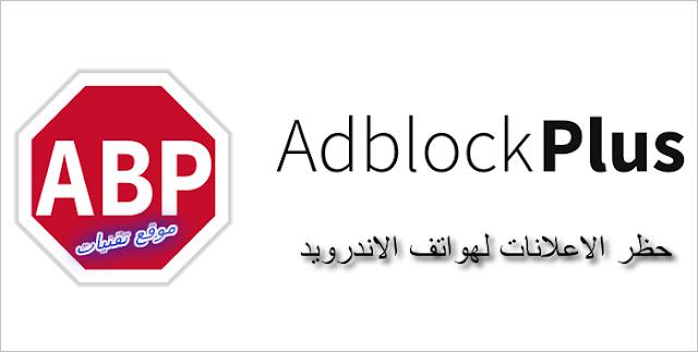 تطبيق حظر الاعلانات للاندرويد Adblock Plus for Android مجانا