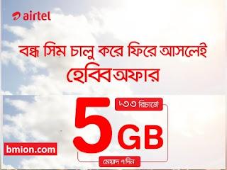 airtel-bd-Bondho-SIM-offer-2020-5GB-33Tk-or-109Tk-or-1GB-34Tk-&-48p-min-call-rate