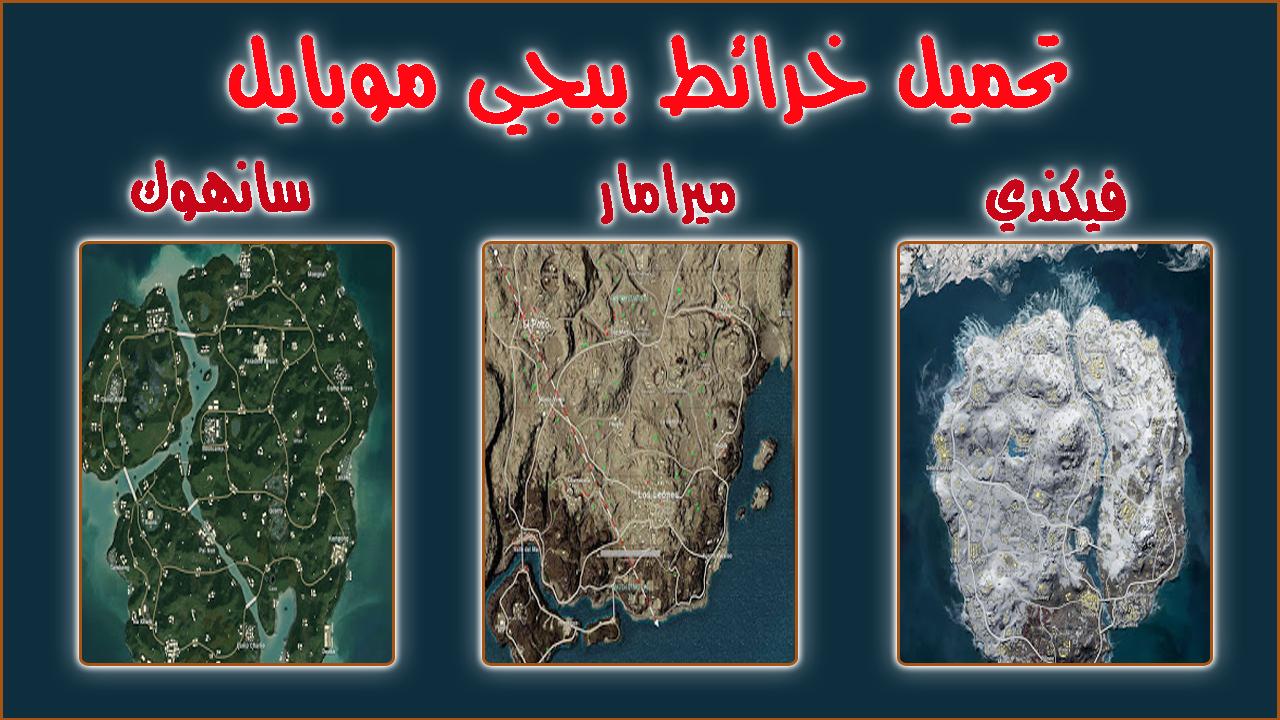 تحميل خرائط لعبة ببجي ميرامار سانهوك فيكندي الاصدار الاخير map-pubg-mobile