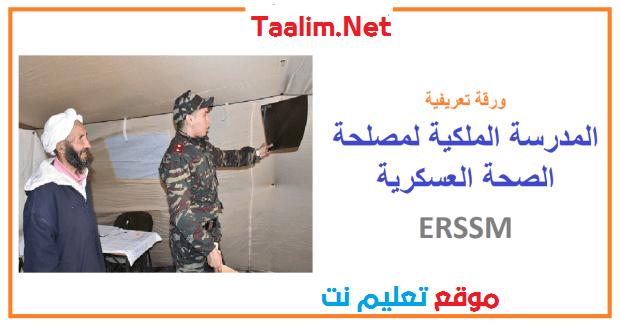 المدرسة الملكية لمصلحة الصحة العسكرية ERSSM  بالرباط 2021