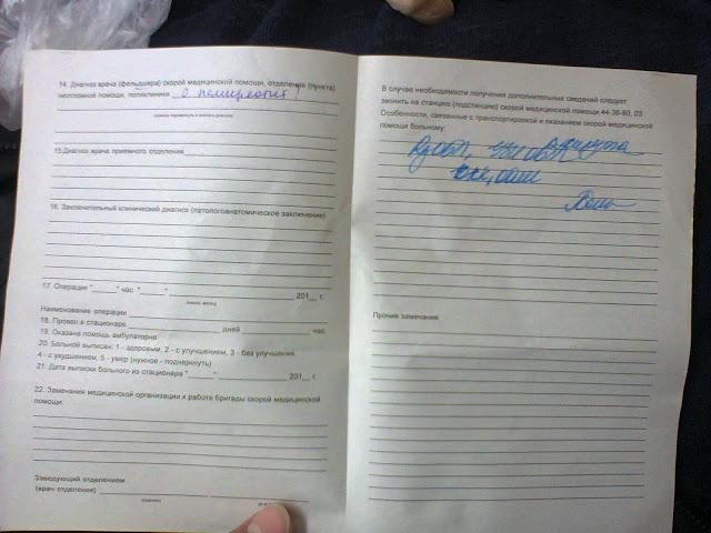 КГБУЗ ЦГБ город БИЙСК фото лист назначений