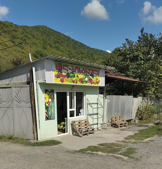 грузинский магазин