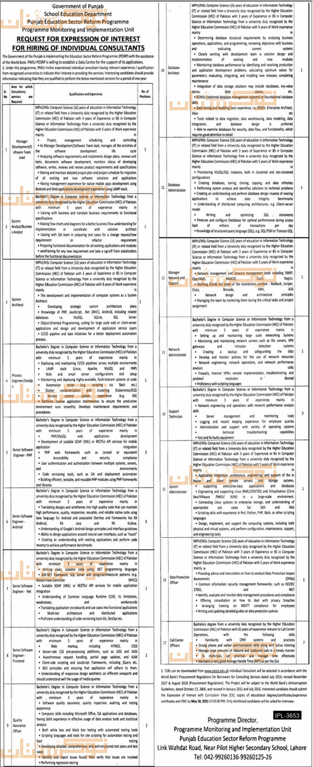 government,school education department government of the punjab,consultant,latest jobs,last date,requirements,application form,how to apply, jobs 2021,