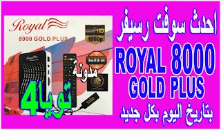 احدث سوفت رسيفر royal 8000 gold plus بتاريخ اليوم بكل جديد