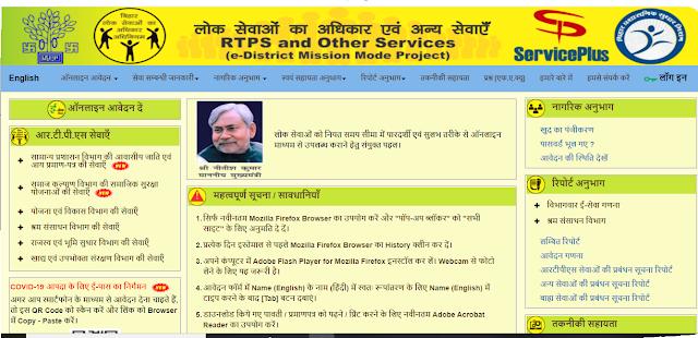 RTPS-Bihar