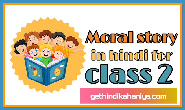Top 10 hindi story for class 2 with moral | For Children