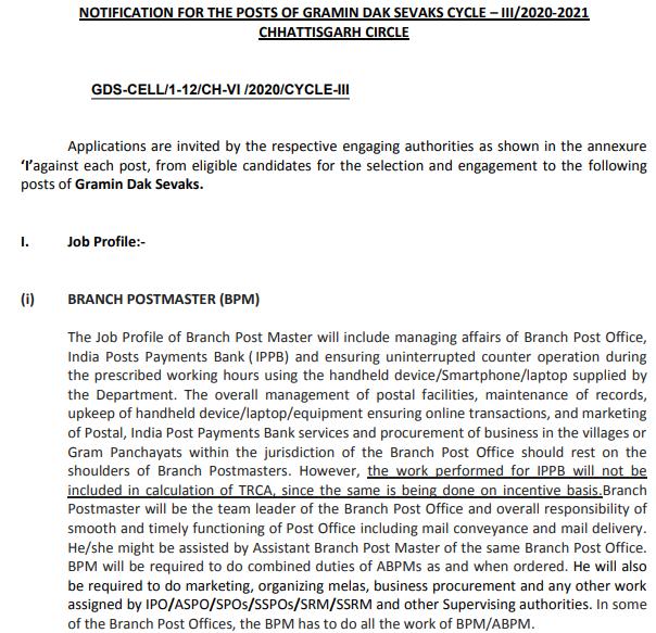 Chhattisgarh Gramin Dak Sevak Recruitment 2021