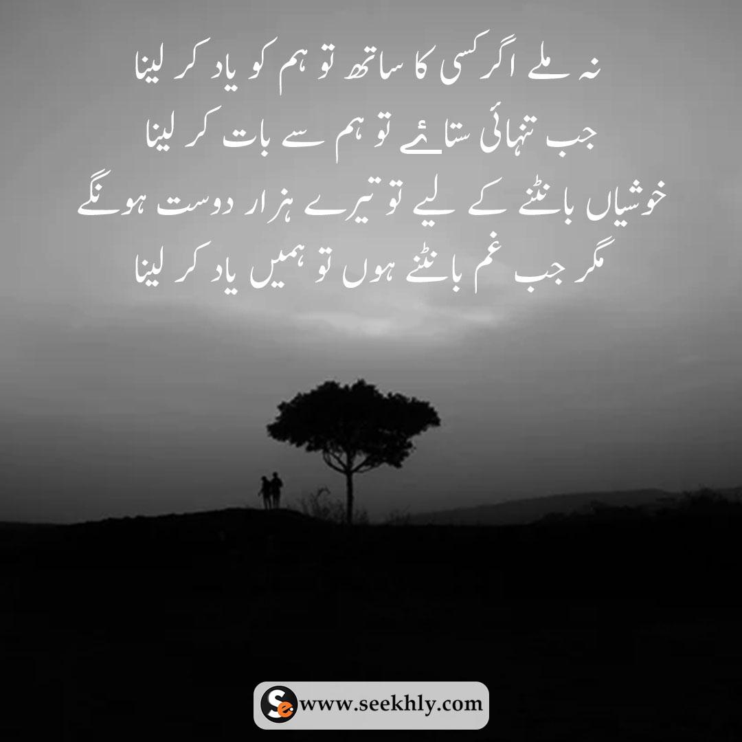 Whatsapp urdu poetry 2021 ever in dating status ⭐️ best 800+ Killer