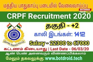 CRPF Recruitment 2020 | Apply for 1412 Head Constable Post - Rs.22,300 Starting Salary