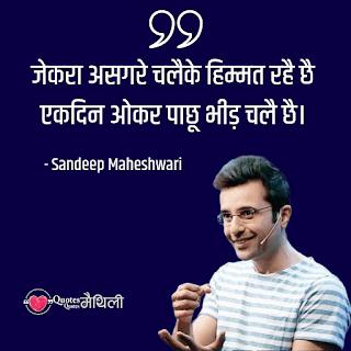 51+ Sandeep Maheshwari Maithili Hindi Quotes Status