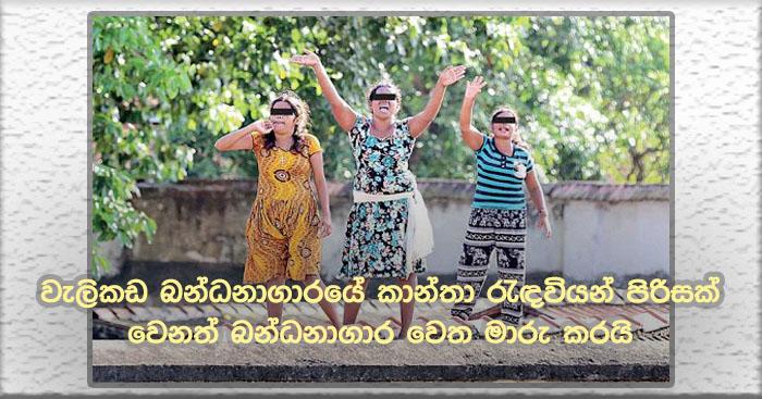 https://www.gossiplanka.com/2020/07/welikada-lady-prisoners-transfer.html