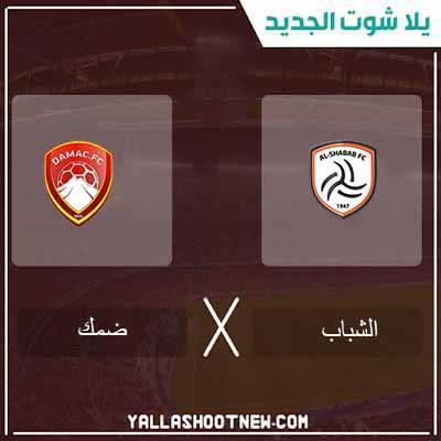 مشاهدة مباراة الشباب وضمك بث مباشر اليوم 20-02-2020 في الدوري السعودي