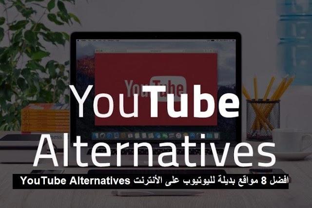 افضل 8 مواقع بديلة لليوتيوب على الأنترنت Youtube Alternatives