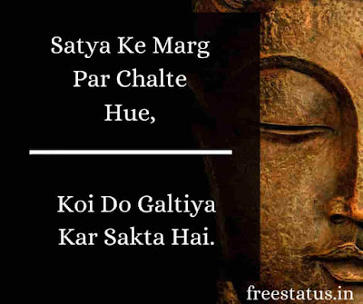 Satya-Ke-Marg-Par-Buddha-Quotes