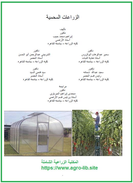 كتاب : الدليل العملي للزراعات المحمية
