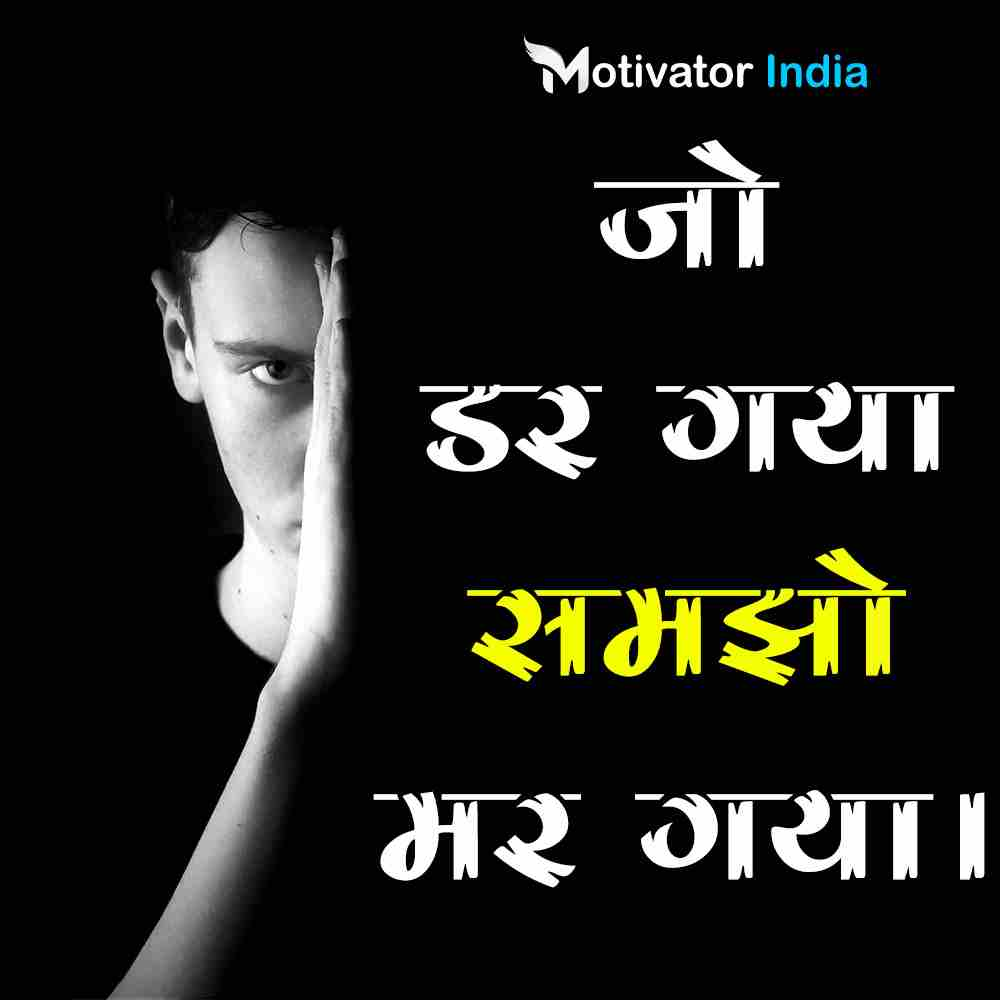 inspirational shayari on fear, motivational shayari for fear, two line motivational shayari