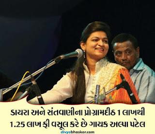 Alpa Patel Biography, Age, Family, Profile, Husband name and etc