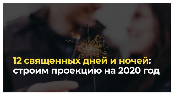 12 священных дней и ночей: строим проекцию на 2020 год