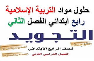 حلول مواد التربية الاسلامية رابع ابتدائي الفصل الثاني
