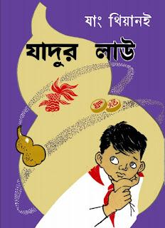যাদুর লাউ - যাং থিয়ানই / মাহফুজ উল্লাহ