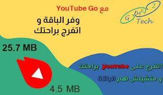 وفر فى استهلاك الباقة و اتفرج براحتك على اليوتيوب من خلال YouTube Go