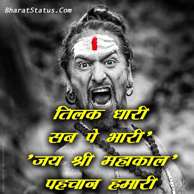 New Mahakal mahadev Attitude status in Hindi