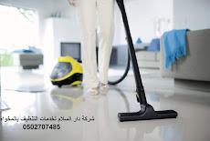 افضل شركة تنظيف بالمخواه 0502707485 تنظيف بالبخار تنظيف جاف بأحدث التقنيات