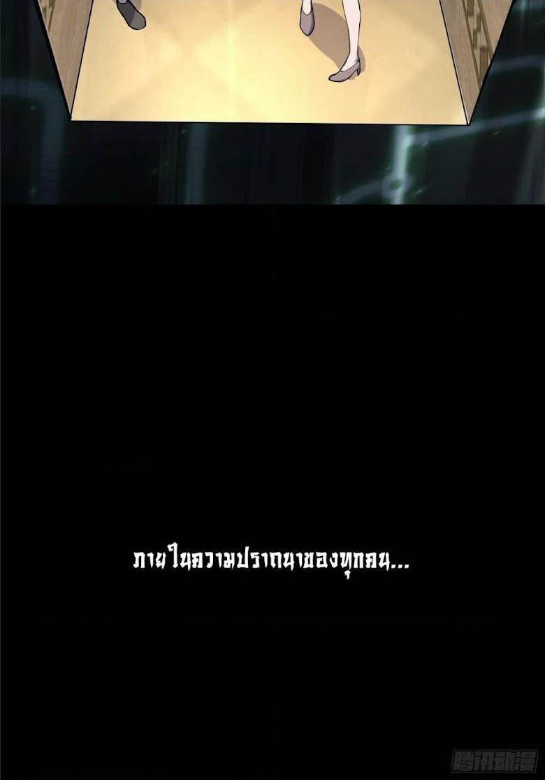 SiYe Ren - หน้า 30