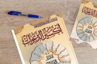 تحميل كتاب اكسير الدعوات pdf عبد الله محمد بن عباس الزاهد